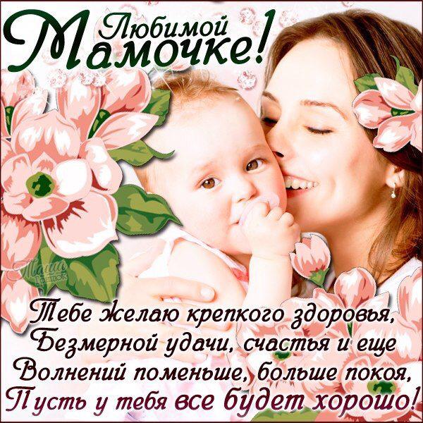 Поздравление для мамы с днём матери от дочери 907